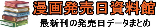 漫画発売日資料館 ロゴ