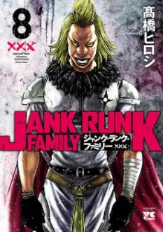 ジャンク・ランク・ファミリー 10巻の発売日はいつ?休載や打ち切りの噂、過去の発売日から予想してみた。
