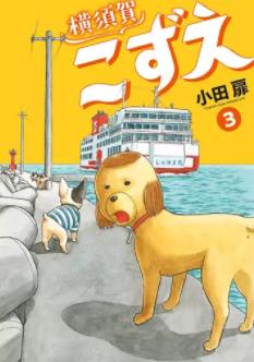 【完結】横須賀こずえ 5巻の発売日はいつ?4巻で完結