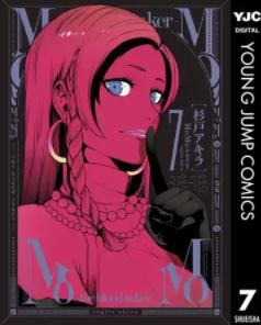 【最新刊】MoMo-the blood taker- 9巻の発売日はいつ?8巻をお試しで読む方法も