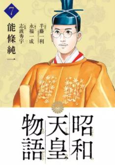 【最新刊】昭和天皇物語 8巻の発売日はいつ?休載や収録話数、発売間隔から予想
