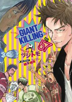 【最新刊】GIANT KILLING 60巻の発売日はいつ?休載理由や連載期間などデータ調査