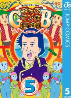 増田こうすけ劇場 ギャグマンガ日和GB 6巻の発売日はいつ?無料お試しで読む方法も