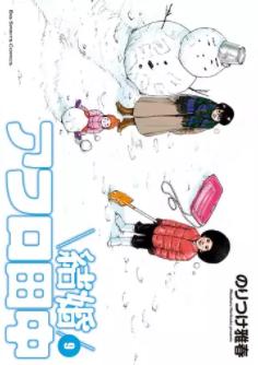 【最新刊】結婚アフロ田中 11巻の発売日はいつ?10巻で完結済み!