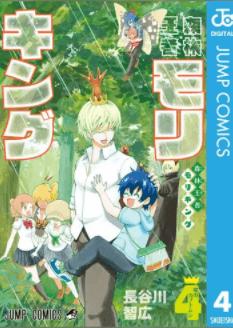 【完結】森林王者モリキング 全巻の発売日・収録話数データ