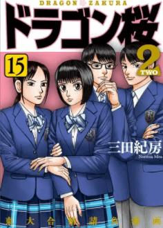 【最新刊】ドラゴン桜2 16巻の発売日はいつ?おさらいとして15巻を無料お試しで読む方法も
