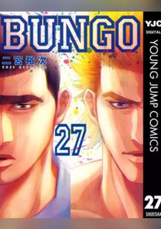 【最新刊】BUNGO-ブンゴ- 28巻の発売日予想!休載や発売間隔、収録話数から予想