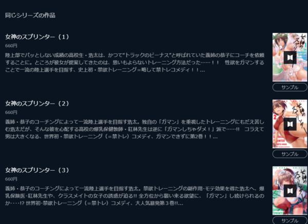 【最新刊】女神のスプリンター 7巻の発売日はいつ?休載や収録話数、発売間隔から予想