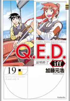 Q.E.D. iff-証明終了- 20巻の発売日はいつ?休載理由や延期、打ち切りの噂などから予想