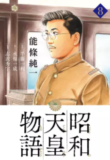 【最新刊】昭和天皇物語 9巻の発売日はいつ?休載や収録話数、発売間隔から予想