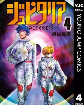 【最新刊】ジュピタリア 5巻の発売日はいつ?4巻で完結済み