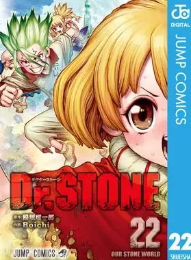 【Dr.STONE】ドクターストーン 23巻の発売日はいつ?休載や発売間隔、収録話数から予想