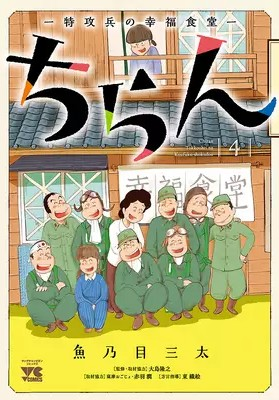 【完結】 ちらん-特攻兵の幸福食堂 5巻の発売日はいつ?4巻で完結済み