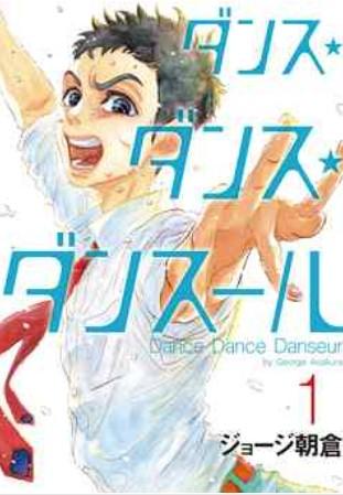 【最新刊】ダンス・ダンス・ダンス-ル 22巻の発売日はいつ?休載や発売間隔、収録話数から予想
