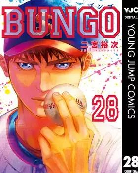 【最新刊】BUNGO-ブンゴ- 29巻の発売日予想!休載や発売間隔、収録話数から予想