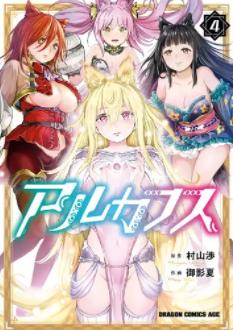 【最新刊】アルカフス 5巻の発売日はいつ?4巻で完結!