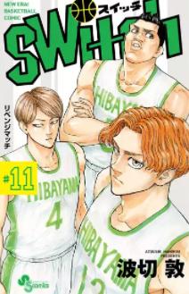 【最新刊】switch 16巻の発売日はいつ?15巻で完結!