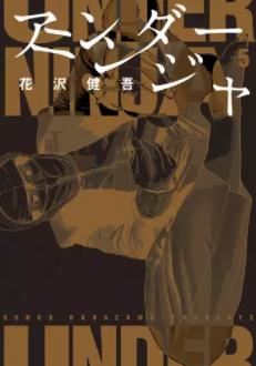 【最新刊】アンダーニンジャ 6巻の発売日はいつ?無料お試しで読む方法も