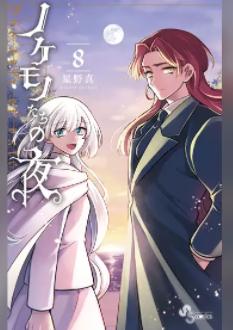 【最新刊】ノケモノたちの夜 9巻の発売日はいつ?8巻で完結
