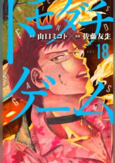 【最新刊】トモダチゲーム 19巻の発売日はいつ?休載や発売間隔、収録話数から予想