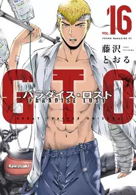 【最新刊】GTO パラダイス・ロスト 17巻の発売日はいつ?休載多めで予想困難