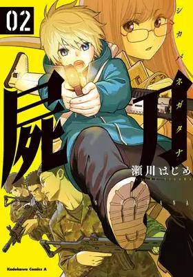 【最新刊】屍刀 -シカバネガタナ- 3巻の発売日はいつ?休載や発売間隔、収録話数から予想