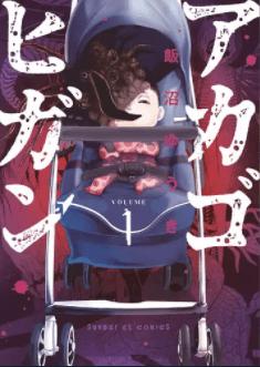 【最新刊】アカゴヒガン 2巻の発売日はいつ?休載や発売間隔、収録話数から予想