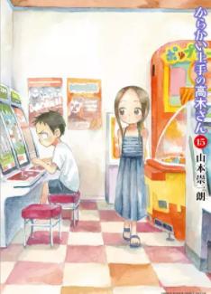 【最新刊】からかい上手の高木さん 16巻の発売日はいつ?休載や発売間隔、収録話数から予想