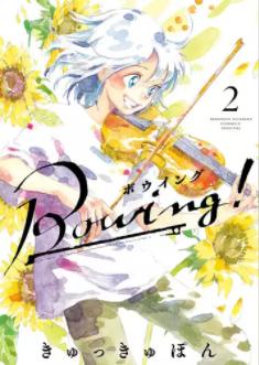 【最新刊】Bowing! ボウイング 3巻の発売日はいつ?休載や発売間隔、収録話数から予想