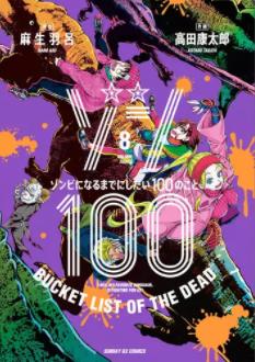 【最新刊】ゾン100  9巻の発売日はいつ?休載や発売間隔、収録話数から予想