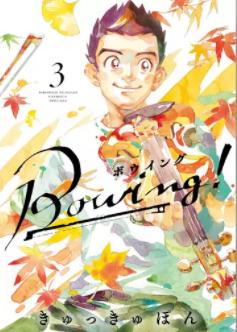 【最新刊】Bowing! ボウイング 4巻の発売日はいつ?休載や発売間隔、収録話数から予想