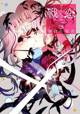【最新刊】戦×恋(ヴァルラヴ) 14巻の発売日はいつ?休載や発売間隔、収録話数から予想