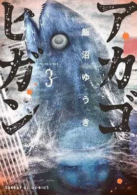 【最新刊】アカゴヒガン 4巻の発売日はいつ?休載や発売間隔、収録話数から予想