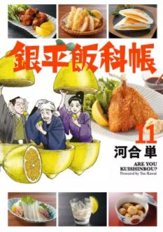 【最新刊】銀平飯科帳 11巻の発売日はいつ?休載や発売間隔、収録話数から予想