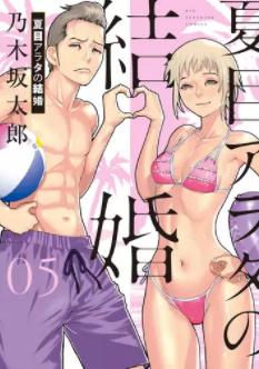 【最新刊】夏目アラタの結婚 6巻の発売日はいつ?休載や発売間隔、収録話数から予想