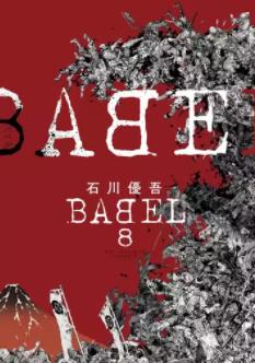 【最新刊】BABEL 9巻の発売日はいつ?休載や発売間隔、収録話数から予想