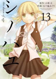 【最新刊】シノハユ 14巻の発売日はいつ?休載や発売間隔、収録話数から予想
