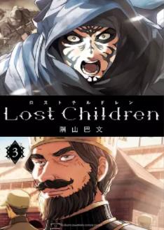【最新刊】Lost Children 4巻の発売日はいつ?休載や発売間隔、収録話数から予想