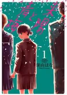 【最新刊】来陽と青梅 3巻の発売日はいつ?休載や発売間隔、収録話数から予想