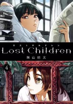【最新刊】Lost Children 6巻の発売日はいつ?休載や発売間隔、収録話数から予想
