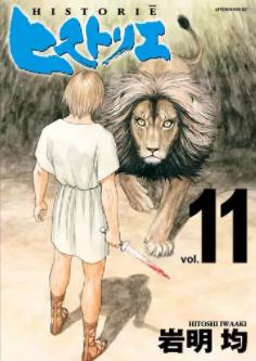 【最新刊】ヒストリエ 12巻の発売日はいつ?休載や発売間隔、収録話数から予想