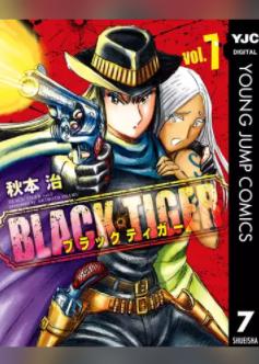 【最新刊】BLACK TIGER ブラックティガー 8巻の発売日はいつ?休載や発売間隔、収録話数から予想