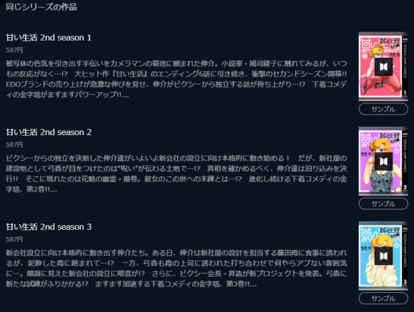 【最新刊】甘い生活 2nd season 14巻の発売日はいつ?休載や発売間隔、収録話数から予想