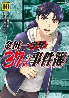 【最新刊】金田一37歳の事件簿 11巻の発売日はいつ?休載や発売間隔、収録話数から予想