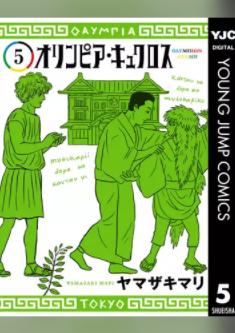 【最新刊】オリンピア・キュクロス 6巻の発売日はいつ?休載や発売間隔、収録話数から予想