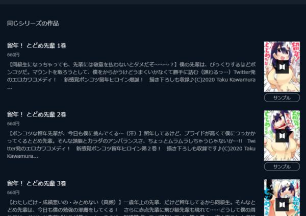 【最新刊】留年!とどめ先輩 4巻の発売日はいつ?休載や発売間隔、収録話数から予想