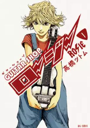 【最新刊】ギターショップ・ロージー 2巻の発売日はいつ?休載や発売間隔、収録話数から予想