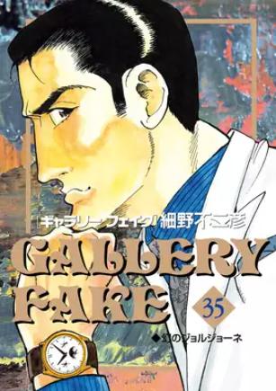 【最新刊】ギャラリーフェイク 36巻の発売日はいつ?休載や発売間隔、収録話数から予想