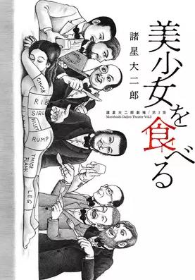 【最新刊】諸星大二郎劇場  4巻の発売日はいつ?休載や発売間隔、収録話数から予想