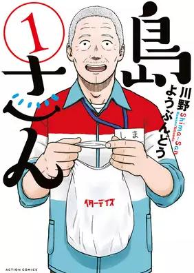 【最新刊】島さん 3巻の発売日はいつ?休載や発売間隔、収録話数から予想